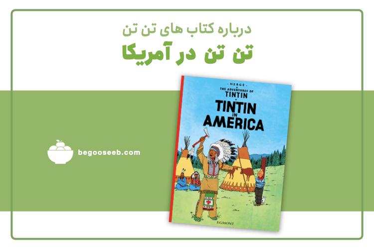 درباره کتاب تن تن در آمریکا