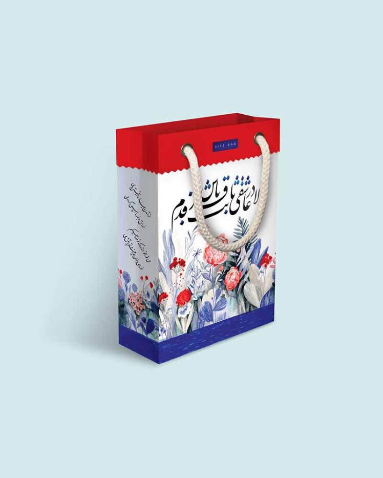 ساک کادویی عاشقانه با شعر حافظ