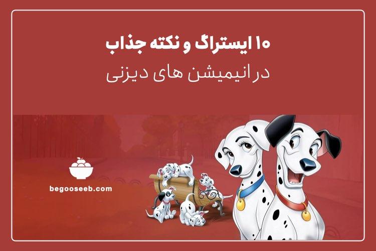 ۱۰ ایستراگ و فکت از انیمیشن های دیزنی