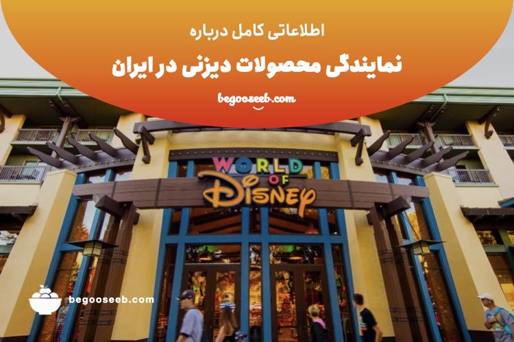 نمایندگی دیزنی در ایران
